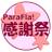 parafla_festa