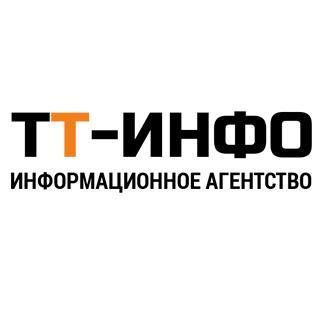 ТТ-ИНФО (@TT_TTINFO)