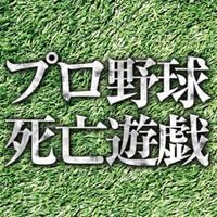 プロ野球死亡遊戯 | Social Profile