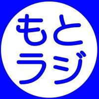 アニソンラジオ『もとラジ!』   Social Profile