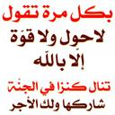 وقف ل #راكان_العنزي (@010Maj) Twitter