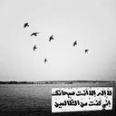 سبحان الله (@019873996) Twitter