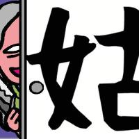 斗比主閲子 | Social Profile