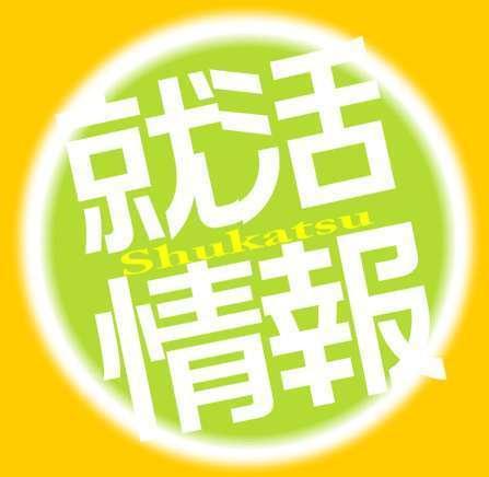 就活ニュース for 2015 Social Profile