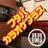 フタバカラオケプラス関大前店プロフィール画像