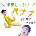 バナナは無浮上よりの低浮上 (@00ba7ba7) Twitter