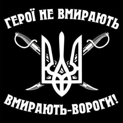 Бандеровец Краснодон (@PutinHylo)