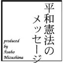水島朝穂「平和憲法のメッセージ」お知らせ