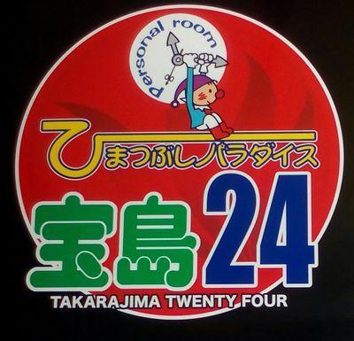 宝島24日ノ出町店