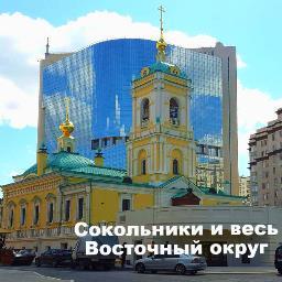 Сокольники и весь ВО (@SokolnikiVao)
