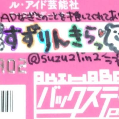 すずりん きらっ☆彡 | Social Profile