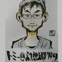 ()トミー | Social Profile