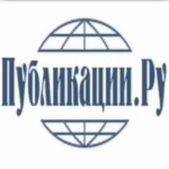Публикации.ру (@publikatsii_ru)
