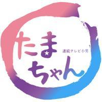 たまぴ@舞鶴鎮守府 | Social Profile