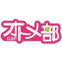 D3Pオトメ部