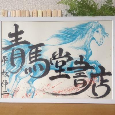 青馬堂書店 Social Profile