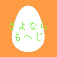 垢移動マン | Social Profile