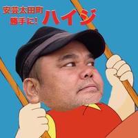 安芸太田町勝手に観光大使 | Social Profile