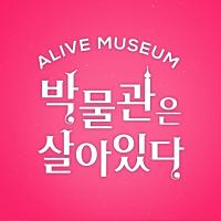 @alivemuseum_jp