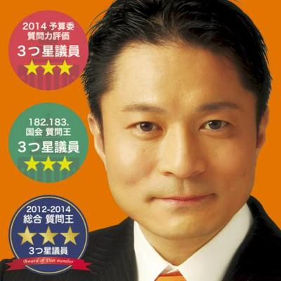 柿沢未途(衆議院議員) | Social Profile
