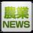 nougyo_news