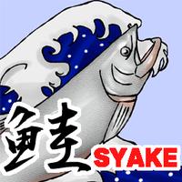 鮭畜 | Social Profile