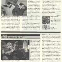加藤寛之   Social Profile