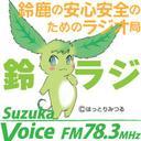 SuzukaVoiceFM
