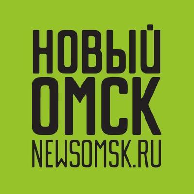 Новый Омск (@newsomsk)