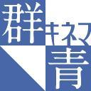群青キネマ@c92木曜日東地区ウ32b