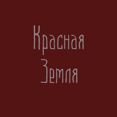 krasnayazemlya avatar
