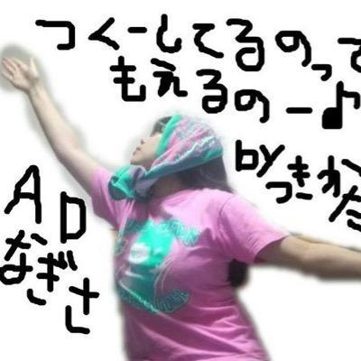 NAGISA@大怪獣モノ7/16公開   Social Profile