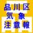 shinagawa_wa