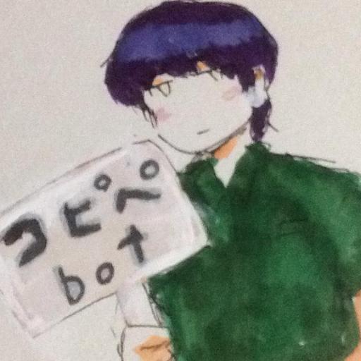 いらない子ゲームコピペbot