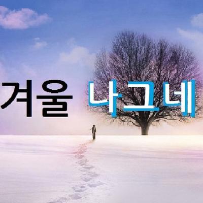 겨울 나그네 | Social Profile