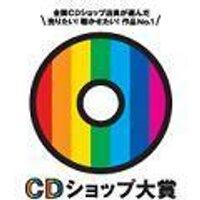 CDショップ大賞 実行委員会 | Social Profile