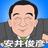 toshihiko_yasui