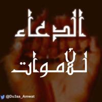 @Du3aa_Amwat