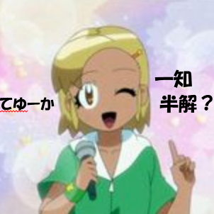 山本⑧平(=山本⑦平+①知半解) Social Profile