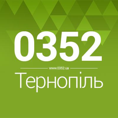 Тернопіль 0352