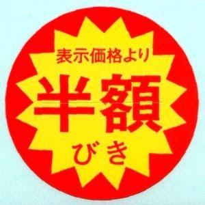 たこさん@半額 Social Profile