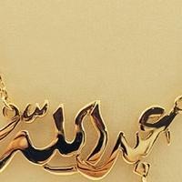 Abdullah AL-Mordi   Social Profile