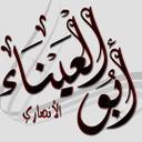 أبو العيناء الأنصاري (@01bakya) Twitter