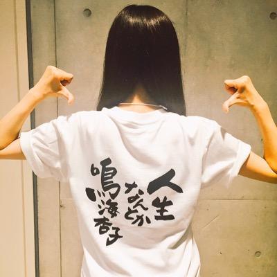 Narumi Kyouko
