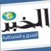 الخبر's Twitter Profile Picture