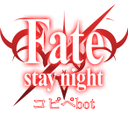 Fate/staynightコピペbot