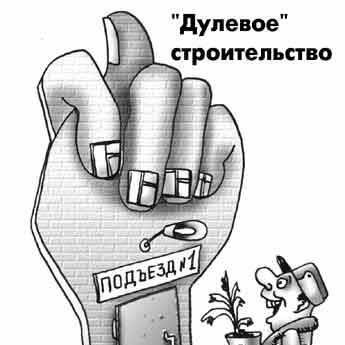 Дольщики Новокосино2 (@obmandolshiknk2)