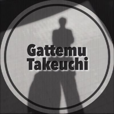 ガッテム竹内(元ハガキ職人) Social Profile