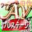 旧作AVbot [プレステージ]