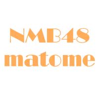 NMB48まとめ隊 | Social Profile